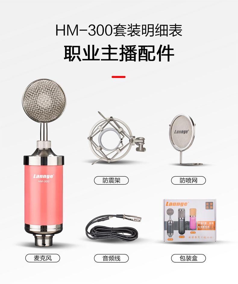 HM-300详情_13.jpg