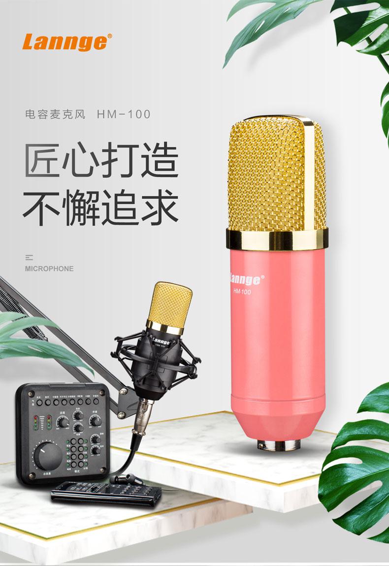 HM-100详情_01.jpg