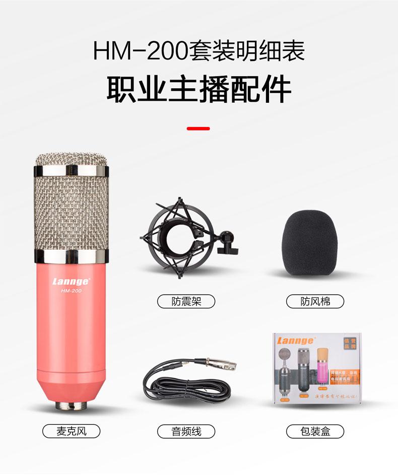HM-200详情_13.jpg