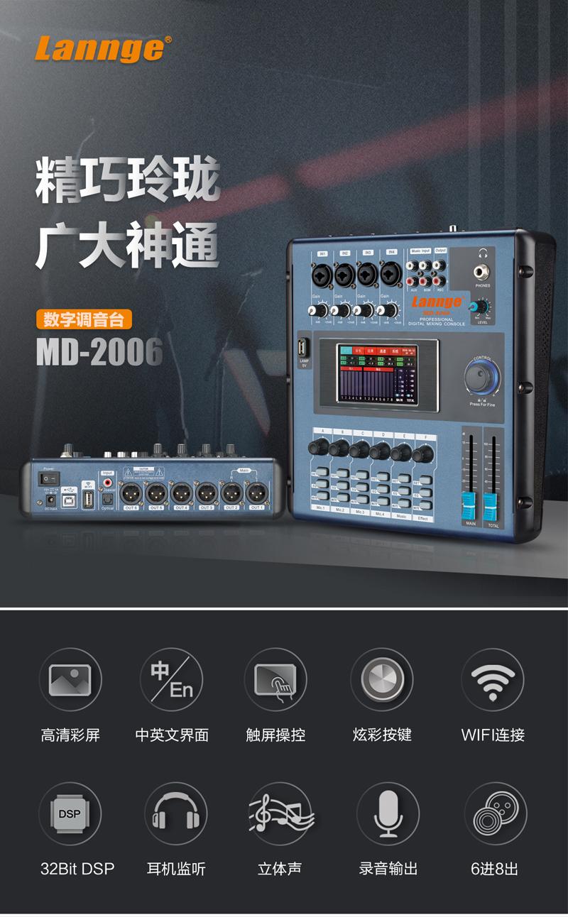 MD-2006详情_01.jpg