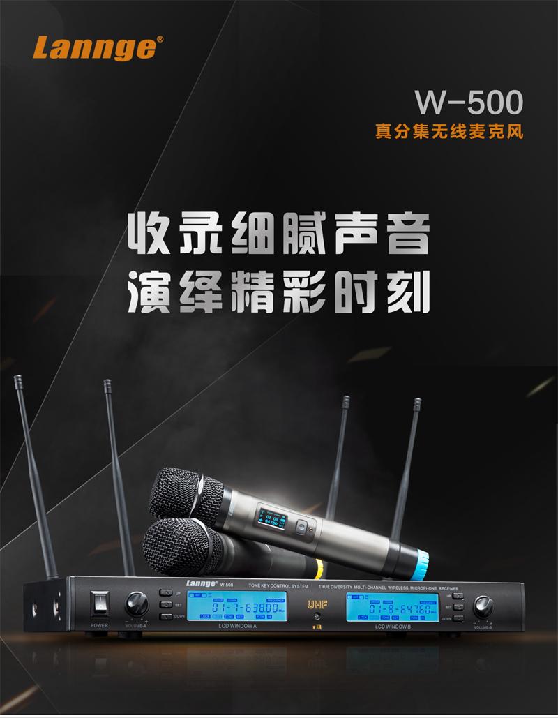 W-500详情切片_01.jpg